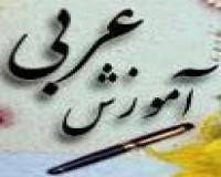 سه سطح آموزشی متفاوت عربی