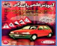 آموزش فارسی رانندگی با کیفیت عالی دارای مجوز از معاونت راهنمایی و ران