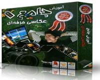 آموزش عکاسی بدون نیاز به رتوش به زبان فارسی