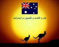 تحصیل مهاجرت وپذیرش تحصیلی در استرالیا