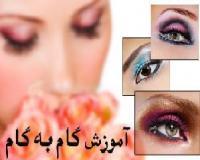 آموزش آرایش و پیرایش بانوان(چهره سازان)پکیج نفیس و زیبا در 8 حلقه DVD