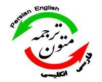 نرم افزار ترجمه متن انگلیسی به فارسی