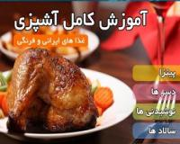 بسته طلایی و جامع آشپزی در ده عدد دی وی دی