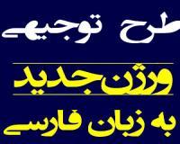 طرح توجیهی ایرانیان (طرح احداث آموزشـگاه ساخت گلهای چینی)