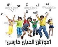 آموزش الفبا به کودکان از طریق بازی وکارتون به همراه ترانه های شاد
