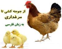 آموزشی پرورش مرغ گوشتی و تخم گذار