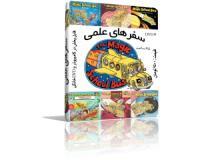 مجموعه آموزنده کارتون سفرهای علمی