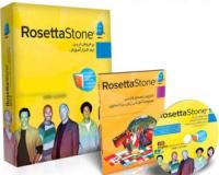آموزش زبان آلمانی سطح 1و2 با رزتا استون Rosetta Stone