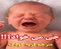 نرم افزار ترجمه گریه کودک با (زیرنویس فارسی)