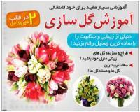 فیلم آموزش گل سازی به زبان فارسی(اورجینال با کیفیت عالی)