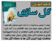 آموزش تصویری گل سازی به زبان فارسی