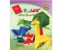 مجموعه اریگامی - کاردستی های کاغذی