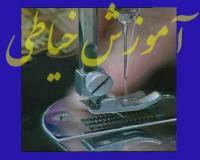 مجموعه کامل آموزش خیاطی توسط 2 استاد برتر خیاطی ایران شامل 42 ساعت فیلم