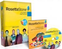 آموزش زبان روسی سطح 1و2با رزتا استون Rosetta Stone