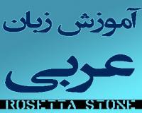 آموزش زبان عربی با روشهای جدید رزتااستون