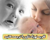 مجموعه آموزش کامل ترجمه گریه کودک