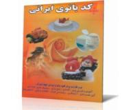 مجموعه کدبانوی ایرانی