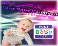 آموزش زبان انگلیسی برای کودک به صورت تصویری