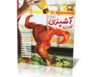لذت آشپزی نسخه ویژه