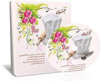 آموزش فارسی حرفه ای آشپزی و سفره آرایی
