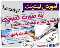آموزش جامع اینترنت و وب