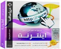 آموزش جامع اینترنت