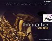 Finale2009مجموعه نرم افزار قدرتمند نت نویسی