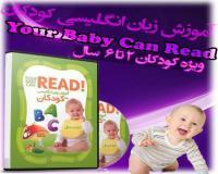 آموزش زبان کودکان ) Your Baby Can Read