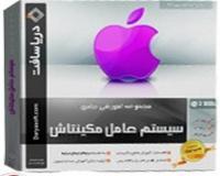 آموزش جامع سیستم عامل مکینتاش – Mac OS X Lion 10.7
