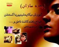 آموزش آرایشگری شامل 8 دی وی دی فارسی