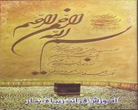 آموزش قرائت صحیح نماز ( صوتی ) استاد سید مهدی سیف
