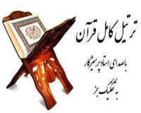 توضيحات مجموعه آموزش ترتیل قرآن با استاد پرهیزگار