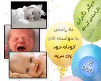آموزش تصویری ترجمه گریه