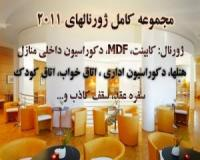 مجموعه ژورنال کابینت آشپزخانه و MDF