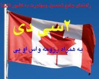 راهنمای تحصیل ومهاجرت به کشور کانادا به همراه بسته آیلتس