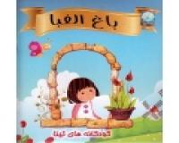 توضيحات آموزش الفبا در قالب داستان های زیبا و جذاب و موزیکال برای کودکان
