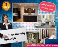 دکوراسیون داخلی در 3dvd ( آپارتمان ، ویلا ، شرکت و...)