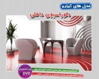 آموزش دکوراسیون و معماری داخلی فضاهای اداری ، مسکونی ، تجاری ، هتل