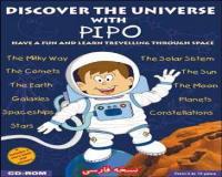 مجموعه آموزشی کشف جهان همراه با پیپو نسخه فارسی