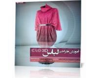 توضيحات مجموعه آموزش طراحی لباس