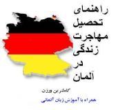 راهنمای بورس تحصیلی در کشور آلمان به همراه آموزش زبان آلمانی