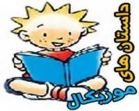مجموعه داستان های موزیکال فارسی برای کودکان