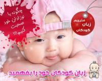 مترجم گریه نوزاد