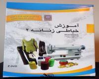 آموزش خیاطی به روش آسان معادل 42 عدد سی دی فارسی
