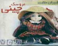 آموزش فارسی ساخت عروسک چینی