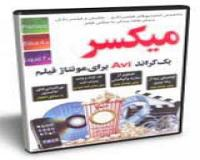 Mixer مجموعه کامل از بک گراند AVI) 12DVD)