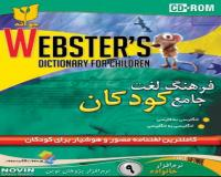 دیکشنری وبسترز کودکان