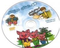 48داستان موزیکال فارسی برای کودکان