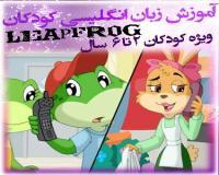 پکیج آموزشی زبان انگلیسی برای کودکان 2 تا 6 – LeapFrog - learning abc