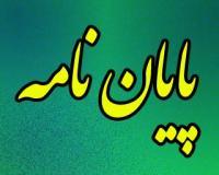 پایان نامه اقتصاد روستایی ( کاملترین بسته در ایران)